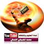 قناة العلوم والثقافة محمد المشيخي الثمالي