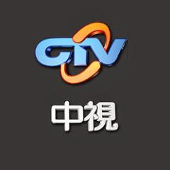 【中視 CTV】官方頻道