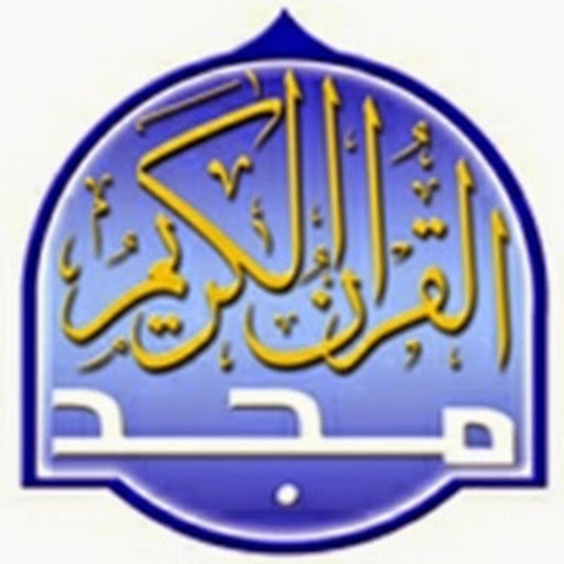 Almajd For Holy Quran