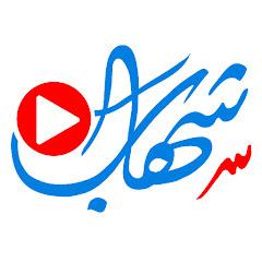 وكالة شهاب