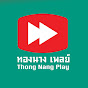 McineMusic Channel