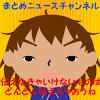 まとめニュースチャンネル - You...