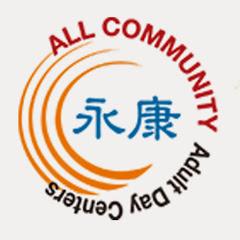 永康成人日间护理中心ACADC