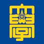 学校法人北海学園北海商科大学 の動画、YouTube動画。