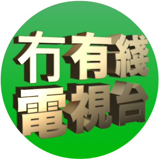冇有綫電視台 Moyaosin  TV Channel