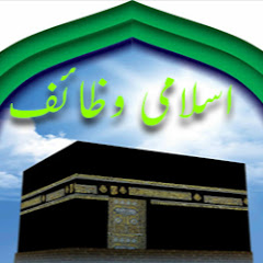 Islamic Quranic Wazaif Channel