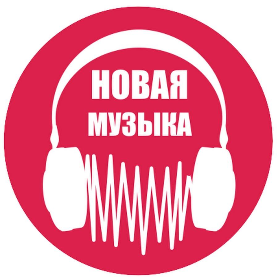 Скачать бесплатно музыку mp3 новую