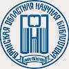 Брянская областная научная универсальная библиотека им. Ф.И. Тютчева