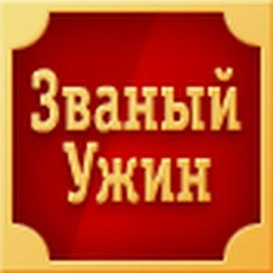 Званый ужин РЕН ТВ