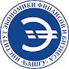 Институт экономики, финансов и бизнеса БашГУ