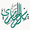 Shaikh Yasir AlJabri Madani