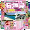 石垣島タウンガイド