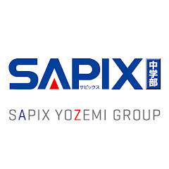 高校受験 SAPIX中学部