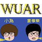 wuarvideo Youtube Channel