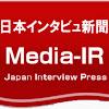 株式投資情報動画配信 日本インタビュ新聞社