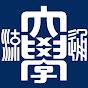 流通経済大学【公式】