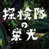 映画『探検隊の栄光』