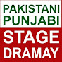 Punjabi Stage Drama (s) video