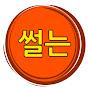 Bae Ji Jong - 썰는