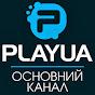 PlayUA - Основний канал
