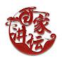 iCNTV文化 央视官方频道 | CCTV Culture Official Channel—— 百家讲坛持续更新中····