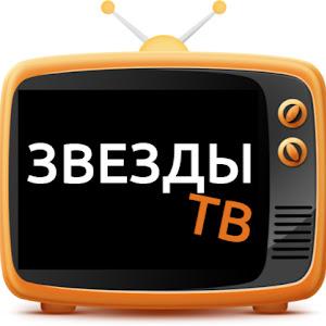 ЗВЕЗДЫ ТВ