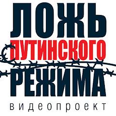 Рейтинг youtube(ютюб) канала Ложь путинского режима