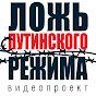 youtube(ютуб) канал Ложь путинского режима