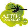 Антикомар — Уничтожители комаров