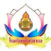 Sri Tambon School