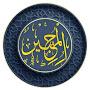 ابو محمد الهاني