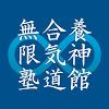 Mugenjuku Aikido