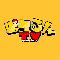 ポケるんTV β