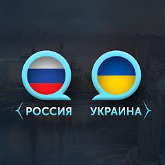 Рейтинг youtube(ютюб) канала Политика Россия - Украина