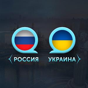 Политика Россия   Украина