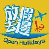 放假去邊OpenHolidays