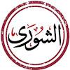 جريدة الشورى