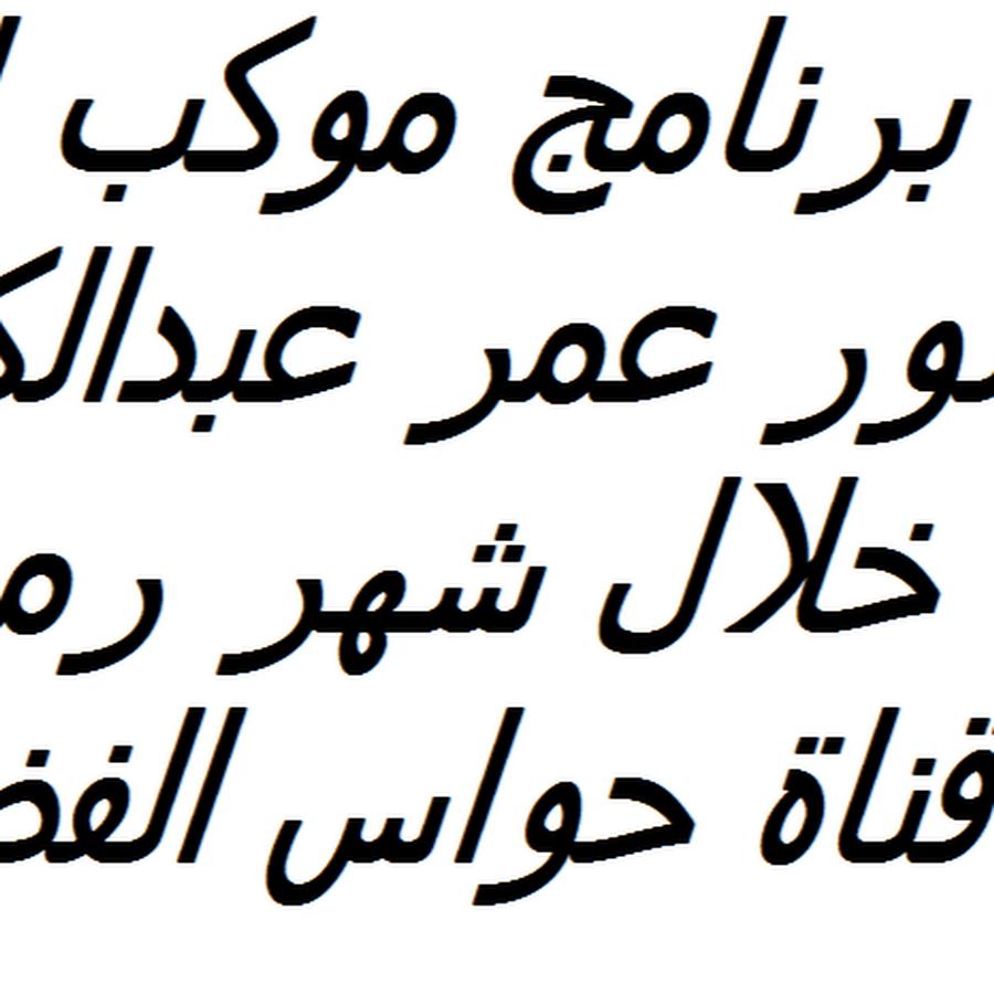 القناة الرسمية عمر عبد الكافي - YouTube