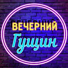 Рейтинг youtube(ютюб) канала Александр Гущин