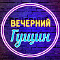 youtube(ютуб) канал Александр Гущин