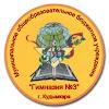 Гимназия г.Кудымкара