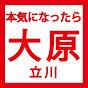 大原学園立川校 の動画、YouTube動画。