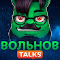 youtube(ютуб) канал Вольнов Talks