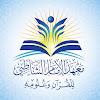 معهد الإمام الشاطبي