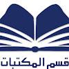قناة قسم المكتبات_جامعة الاسكندرية