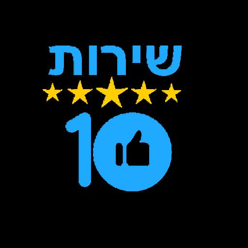 שירות 10 מחיר 10
