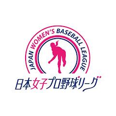 日本女子プロ野球リーグ