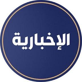 احدث تردد قناة الإخبارية السعودية الجديد 2018 على النايل سات والعرب سات وشاهد اهم الاحداث بالقدس واليمن وسوريا الان 1 22/1/2018 - 6:20 م