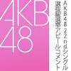 AKB48SEIKENHOSO