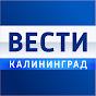 ВЕСТИ Калининград